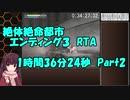 絶体絶命都市 エンディング3 RTA 1時間36分24秒 Part2