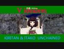 【ORPHEUS一般曲】V idealem【AIきりたん&イタコ】