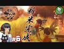 【天穂のサクナヒメ】米は力だ! 小さな神様と米づくり生活 #6 【ゆっくり実況】