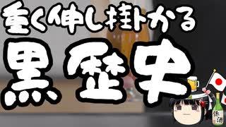 鳩山が日本のトップだったと言う事実は重い