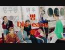 BTS - Dis-ease / 日本語訳 / カナルビ