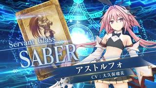 【FGOAC】アストルフォ(セイバー)参戦PV【Fate/Grand Order Arcade】サーヴァント紹介動画