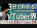【11/22~11/28】3分でわかる!今週のVTuber界【佐藤ホームズの調査レポート】
