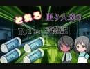 【RimWorld】とある少年のRim放浪記【ゆっくり動画】 part18