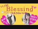 【たまごせんべい誕生祭】Blessing 踊ってみた 【ぴよちゃ×さやかぽてと】