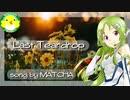 【MATCHA】Last Teardrop【ボカロ】【オリジナル】