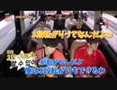 EXO 日本語字幕 出発編/あみだ世界旅行Ⅱ