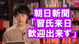 朝日新聞「今は習近平国賓来日を歓迎できる状況ではない」と大正論を書いてしまう【サンデイブレイク186】