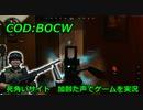 死角いサイト Call of Duty: Black Ops Cold War ♯11 加齢た声でゲームを実況