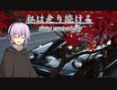 【結月ゆかり車載】-私は走り続ける- 039 秋は命燃える季節【ポルシェ911】