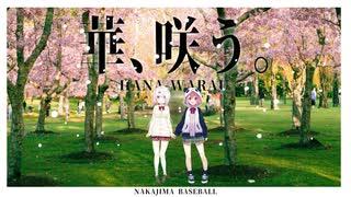 【てぇてぇ劇場版】華、咲う。【笹木咲&椎名唯華】