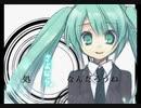 【元動画様:sm5006294】サイハテ ~バラードアレンジ~ VO 初音ミク×CA@キャプチャ(2008/10/23)