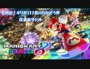 【ラジオ】マリオカート8DX わかぞう杯反省会