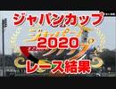 【競馬  超速報 競馬予想tv 競馬に人生】ジャパンカップ ジャパンC JC 2020 レース結果 【 1番人気 アーモンドアイ ルメール 競馬tv】