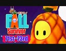 【#ゲーム実況】Fall Survivor 【71st~73rd】(終) #FallGuys