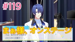 『うたの☆プリンスさまっ♪ Repeat LOVE』実況プレイPart119