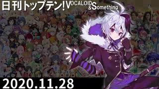 日刊トップテン!VOCALOID&something【日刊ぼかさん2020.11.28】