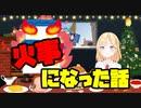火事になった話【ワトソン・アメリア/ホロライブEN】