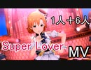 【ミリシタ(1+6人)】Super Lover(MV)