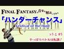 FF9『ハンターチャンス』はカッコイイよね 【ゲーム音楽解説してみた】