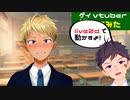 【描いてみたイラストを動かす】隣のクラスの陽キャな高校生【ゲイvtuber】須戸コウ