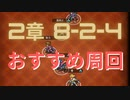 【ロマサガRS】2章 8-2-4 おすすめ周回【ロマンシング サガ リ・ユニバース】