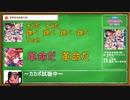 シャニマスの新曲にドハマリするparty parrot_01【学祭革命夜明け前】