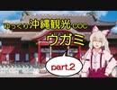 【ゆっくりTRPG】ゆっくり沖縄観光COC/ウガミ【リプレイ風動画】第2話