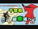 千葉県の最東端へ行ってみた!!(後編)