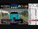 電車でGO!プロ仕様 総合評価0点縛り Part24【ゆっくり実況】