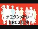 【人力ツイステ】ナ_ユタン_メドレー【NRC2年生】