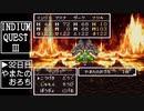【実況:DQ3】インジウムクエストⅢ(SFC) 32日目