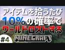 【実況】アイテムを拾うたび10%の確率でワールドロストする #4【Minecraft】