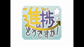 【ニコカラ】進捗どうですか!(キー+3)【on vocal】