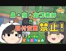 魚・虫・カブ売却&日付変更禁止の森 #13 【あつまれ どうぶつの森】