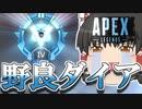 【Apex Legends/ゆっくり実況】part121/野良ダイヤを達成しました!【エーペックスレジェンズ】