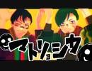 【VRoid産MMD】マトリョシカ【うちよそ創作】