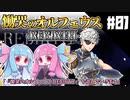 【VOICEROID実況プレイ】琴葉姉妹と魔剣の主#01【慟哭のオルフェウス-REBIRTH-】