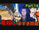 【決戦!邪竜ファヴニール】我、Fate/GrandOrderを実況せり。 Part 18【FGO】