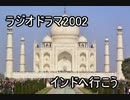 ラジオドラマ FMシアター「インドへ行こう」