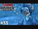 #33 すべての元凶【Tomb Raider DE】