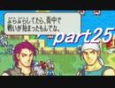 【ゆっくり】FE烈火縛りプレイ幸運の斧 part25【ヘクハー】