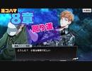 【ヒプマイARB】メインシナリオ~ヨコハマ「8章 回り道編」~【プレイ動画】