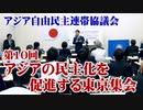 【民族自決】第10回 アジアの民主化を促進する東京集会[桜R2/11/30]