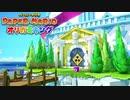 ☁ 紙と折り紙との戦い『ペーパーマリオ オリガミキング』実況プレイ Part39
