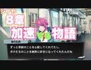 【ヒプマイARB】メインシナリオ~シブヤ「8章 加速する物語編」~【プレイ動画】