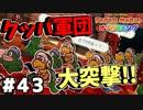【オリガミキング】マリオと不思議な「紙ゲー」世界を大冒険する【実況】#43