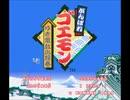 【MusicStudio2】がんばれゴエモンゆき姫 伊賀のいがぐり坊主 アレンジ2