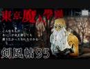 【東京魔人學園剣風帖】東京オカルトキャンパス【実況】Part95