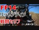 【FF14】 リットアティン 戦闘 セリフ
